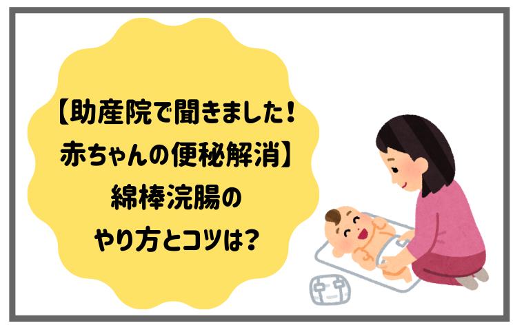 助産院で聞きました!赤ちゃんの便秘は綿棒浣腸で解消★やり方とコツ