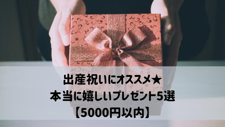 友達への出産祝いにおすすめ5選★ママがもらって嬉しいプレゼント!