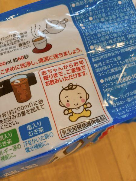 【離乳食レポ③】初めての飲み物はいつから?麦茶の作り方&冷凍保存