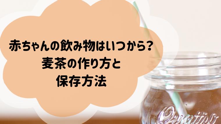 【離乳食レポ③】赤ちゃんの飲み物はいつから?麦茶作り方&冷凍保存