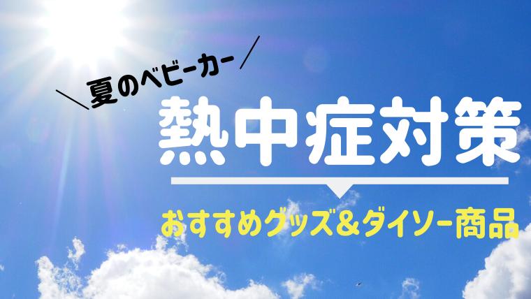ベビーカー暑さ対策★熱中症予防におすすめのグッズ&ダイソー商品