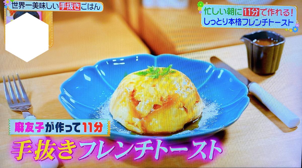 ヒルナンデス★手抜きごはんコロッケ&フレンチトーストレシピを紹介