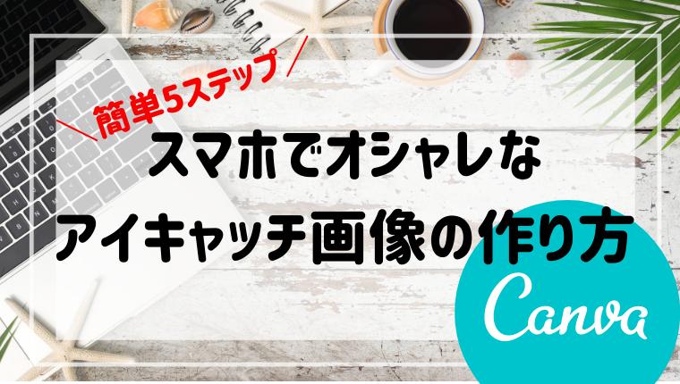 【Canva】簡単5ステップ!スマホでアイキャッチ画像の作り方 アイキャッチ