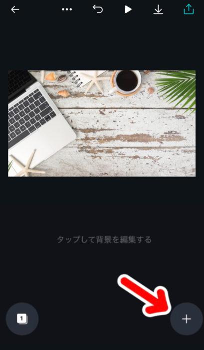 【Canva】簡単5ステップ!スマホでアイキャッチ画像の作り方25