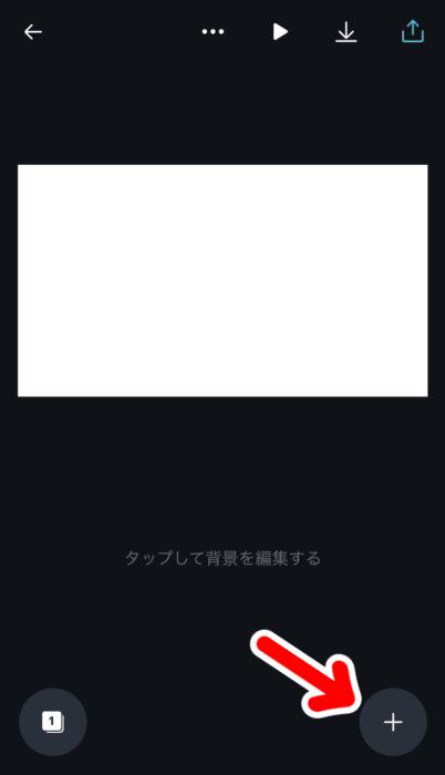 【Canva】簡単5ステップ!スマホでアイキャッチ画像の作り方21