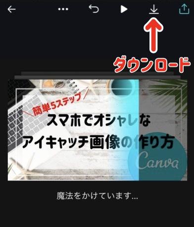 【Canva】簡単5ステップ!スマホでアイキャッチ画像の作り方35