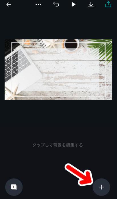 【Canva】簡単5ステップ!スマホでアイキャッチ画像の作り方28