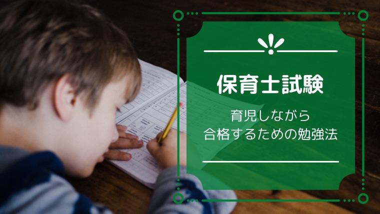 育児をしながら挑戦した保育士試験は?合格率や受験料、勉強方法は?