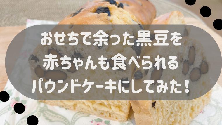 おせちで余った黒豆を 赤ちゃんも食べられる パウンドケーキにしてみた!
