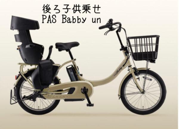 ヤマハ子供乗せ電動自転車の口コミ・評判は?PASの特徴を紹介!