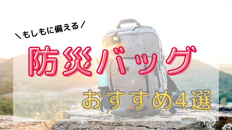 【おすすめ4選】2人用防災バッグの中身やおしゃれさを比較してみた!