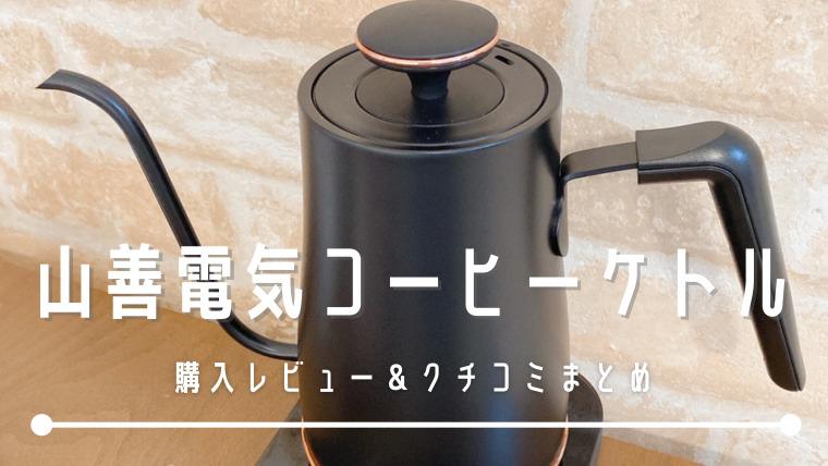 美味しいコーヒーを飲みたい人にオススメ!山善 コーヒーケトル購入レビュー